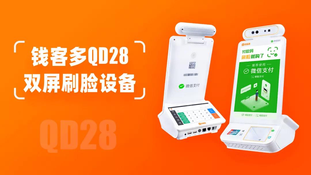 钱客多QB28双屏刷脸设备