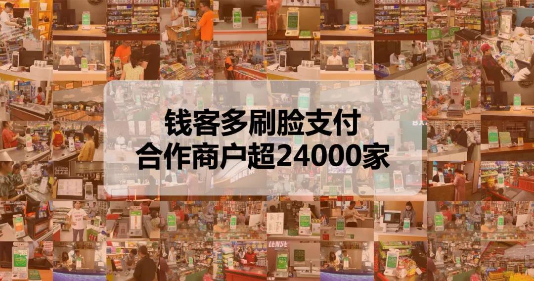 钱客多刷脸支付合作商户超24000家
