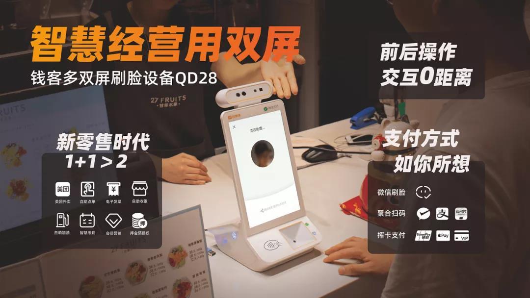 钱客多双屏刷脸设备QD28