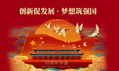 深圳一卡易科技股份有限公司 中秋放假通知