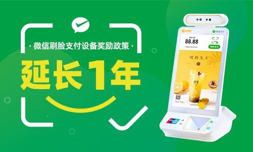 【微信官宣】刷脸支付设备奖励活动,再延长1年!
